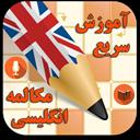 آموزش زبان نصرت