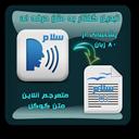 تبديل گفتار به متن فارسی حرفه ای+مترجم صوتي