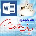 دانلود مقالات مذهبی