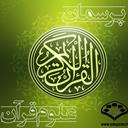 پرسمان علوم قرآن