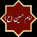 برنامه جامع حسینی