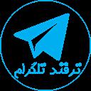 ترفند تلگرام