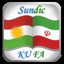 دیکشنری فارسی به کردی ( کوردی ) و کردی به فارسی+آموزش زبان کوردی sundic