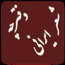 دفترچه شعر ایرانی