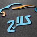 کلاچ- خرید و فروش خودرو