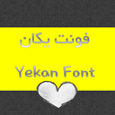 فونت فارسی یکان