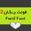 فونت فارسی یکان2