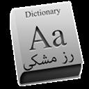 فرهنگ لغت رزمشکی