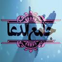 جامع الدعا