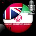 مترجم سخنگو فارسی به انگلیسی