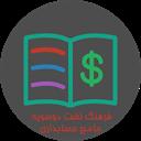 دیکشنری جامع حسابداری(+حسابرسی)