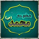 زندگی نامه حضرت محمد