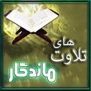 تلاوت های ماندگار قرآنی