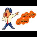 اخبار و مشاغل شهرستان لنجان
