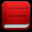 انگلیسی فشرده-کتاب صدرا