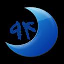 انتباه رمضان 94