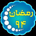 رمضان 94
