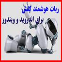 ربات  کلش