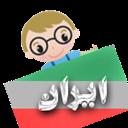 ترانه های کودکانه (ایران)