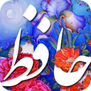 دیوان صوتی و فال حافظ نفیس
