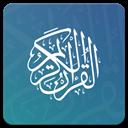 Complete Quran