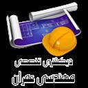دیکشنری تخصصی مهندسی عمران