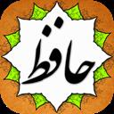 حضرت حافظ (صوتی)