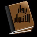 مجموعه 110 جلدی کتاب بحارالانوار