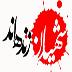 شهدای فرهنگیان زنجان
