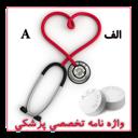واژه نامه پزشکی (اصطلاحات پزشکی، دندانپزشکی، داروسازی و ...)