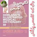 دورلند واژه نامه ی تخصصی پزشکی(جیبی)