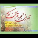 آموزش تجوید قرآن