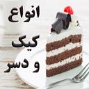 انواع کیک و دسر