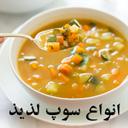 طرز تهیه انواع سوپ