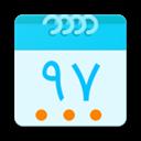 تقویم 97 فارسی (اذان گو ، تبدیل تاریخ ، ویجت)