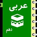 Arabic Self Learner Grade 10