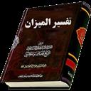 تفسیر المیزان20جلد کامل