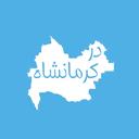 راهنمای گردشگری استان کرمانشاه