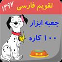تقویم فارسی+اذان گو+چند کاره