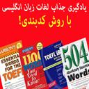 آموزش جذاب لغات زبان انگلیسی(کد بندی)