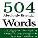 آموزش لغات 504 به روش کدینگ