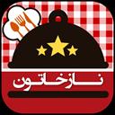 نازخاتون-ویدئوهای سریع آشپزی