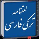 لغتنامه ترکی فارسی