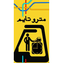 Esfahan Metro