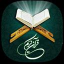 قرآن صوتی سخن خدا