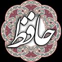 حافظنامه(دیوان و فال حافظ)