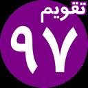 تقویم فارسی 97