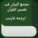 مجمع البیان فی تفسیر القرآن