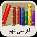 فارسی نهم + نمونه سوالات ادبیات فارسی