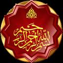 آثار و فواید بسم الله الرحمن الرحیم